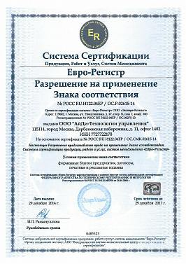Euro-Register certificate. Permission to use Conformity Sign