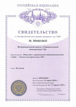 "State registration certificate for software ""UKSED"""